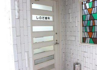 こちらが、しのだ歯科医院の入り口です。白いドアからお入り下さい。