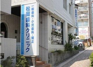 星ヶ丘駅から徒歩15分の位置にある、松岡歯科クリニックの外観です。
