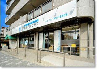 中山駅南口より徒歩3分、優歯科クリニックです。