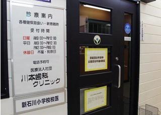 たまプラーザ駅北口より徒歩2分、川本歯科クリニックです。皆さまのご来院を、心よりお待ちしています。