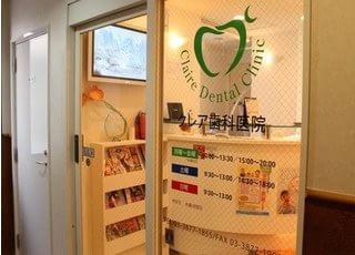 クレア歯科医院入り口です。開放的で入りやすいつくりになっています。