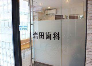 石神井公園駅西口より徒歩1分、岩田歯科医院です。