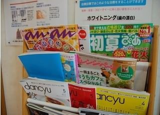 待合室には本や雑誌を置いています。ご利用ください。