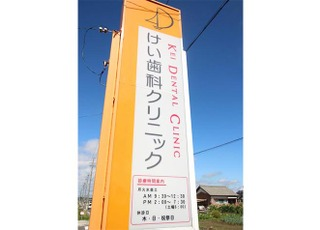 当院の看板です。浅井町尾関の交差点のすぐ近くです。