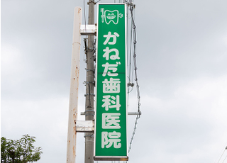 緑の看板が目印です。