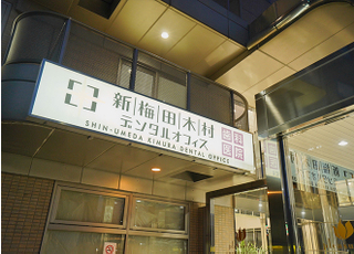 新梅田木村デンタルオフィスの看板です。