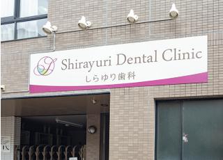 茅ヶ崎しらゆり歯科の看板です。