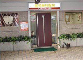 晃司歯科医院、入り口です。東三国駅から徒歩3分です。