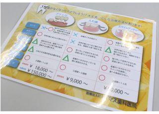 マス歯科医院_入れ歯・義歯4