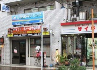 当山根歯科クリニックは、横浜市青葉区市ケ尾町1168-1に位置しております。
