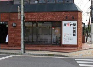 天王台駅南口を出てすぐのところにある、天王台駅前歯科です。