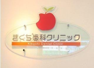 きくち歯科クリニックの看板です。