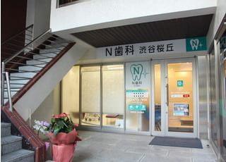 N歯科 渋谷桜丘