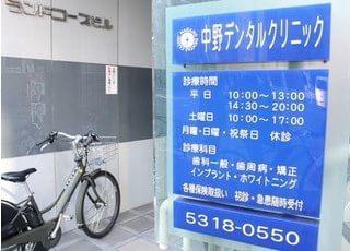 中野駅より徒歩4分、中野デンタルクリニックです。