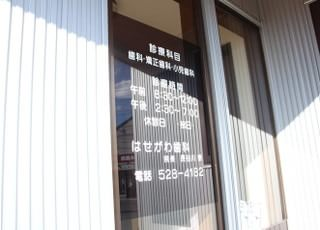 診療時間は19時までですので、スケジュールを合わせてお問い合わせください。