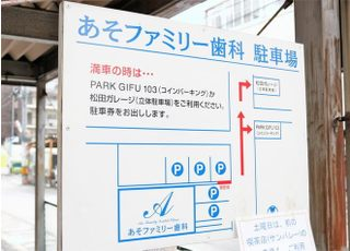 駐車場を用意していますので、ご利用ください。