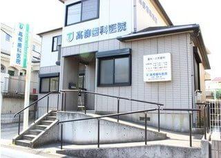 髙柳歯科医院の外観です。