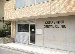 古川橋駅北口より徒歩7分のところにある、クマシロ歯科診療所です。