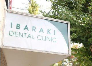 いばらき歯科クリニックです。地域のかかりつけ医を目指し、日々診療を行っております。