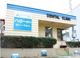 くすのきハロー歯科診療所です。スーパーキッドの向かい側にあります。