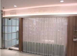 外観です。HAT神戸矯正歯科クリニックは岩屋駅から徒歩8分の場所にあります。