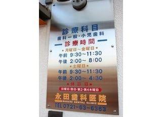 平日の診療は、20時までです。