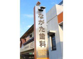 当院は。大阪府河内長野市の南花台1丁目11番地1号に位置しております。