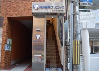 仲井歯科クリニック4