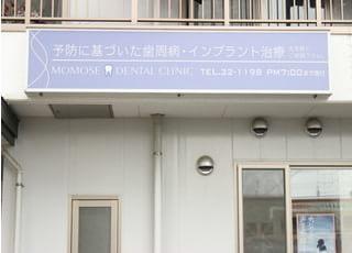百瀬歯科医院です。紫色の看板が目印です。