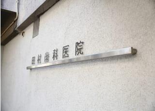 ようこそ田村歯科医院へ。
