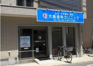 大島歯科クリニック_アクセスが便利3