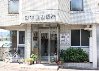 田中歯科医院の外観です。大津町駅から徒歩1分の場所にあります。