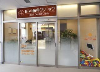 BiVi歯科クリニック