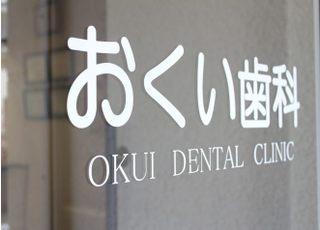 名古屋市北区にある「おくい歯科」です。