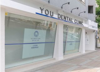 優歯科クリニックの外観です。