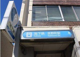 吉野町駅から徒歩1分のところにございます。