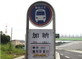 「加納」バス停から徒歩4分のところにございます。