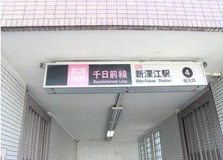新深江駅4番出口から徒歩2分の場所にあります。気軽にお越しください。