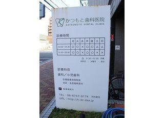 かつもと歯科医院の看板です。診療時間などご確認ください。
