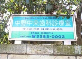 中野中央歯科診療室は土日も診療を行っております。