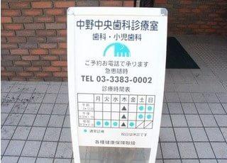 中野中央歯科診療室の看板です。急患も随時受け付けます。