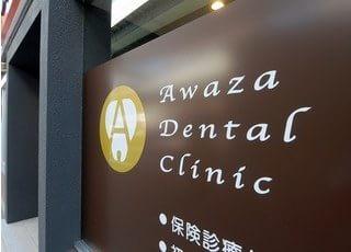 あわざ歯科クリニックのロゴです。