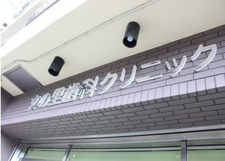 文の里歯科クリニックは文の里駅の3番出口から徒歩5分のところにございます。