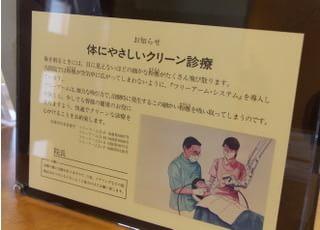 君嶋歯科医院衛生管理に対する取り組み4