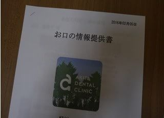 あきた歯科クリニック先生の専門性・人柄2