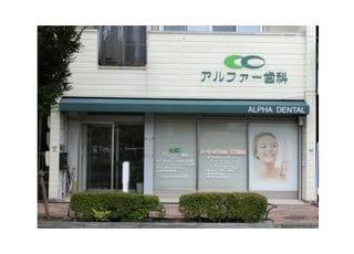 当アルファー歯科は、東京都江戸川区にある平井の5丁目23番地2号に位置しております。