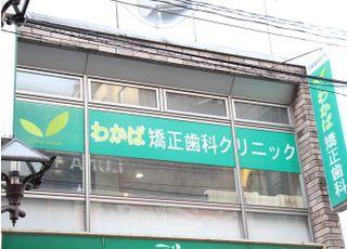 わかば矯正歯科クリニック(熊本市中央区)_アクセスが便利2