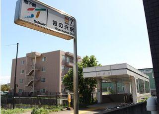 宮の沢駅7番出口が便利です。