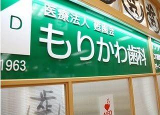 もりかわ歯科八尾西武診療所です。緑の看板が目印です。