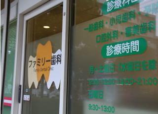 当院は土曜日も21時まで診療を行っております。